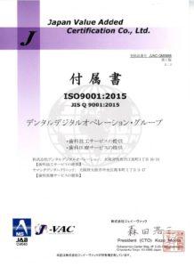IS09001:2015 付属証