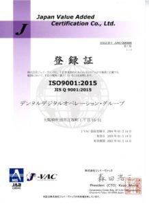 IS09001:2015 登録証