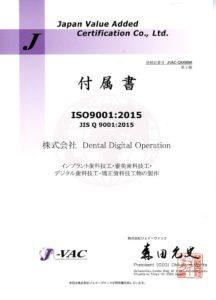 ISO14001:2015 付属書