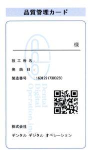 品質管理カード